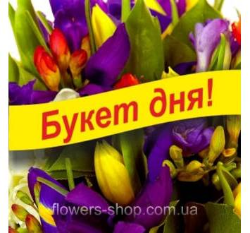 buket_dnya_4.jpeg
